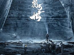 超级大剧《龍虎5世》概念海报