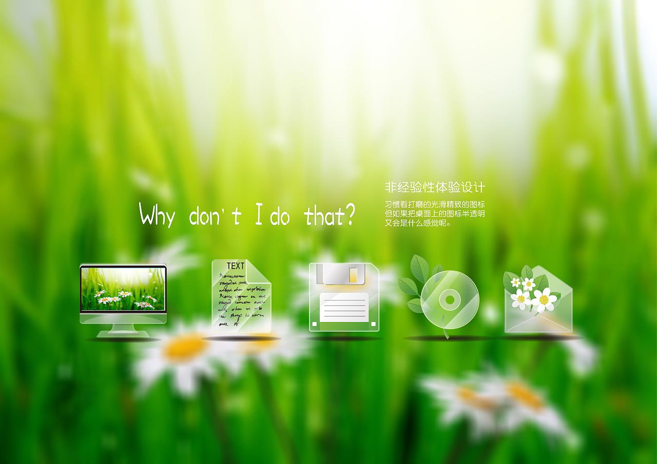 5年前 166 2 0 广州     设计爱好者 一组非经验性体验的图标设计