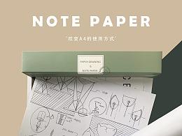 不一样的A4纸 | 让灵感在纸上流淌