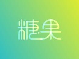 一周字体设计