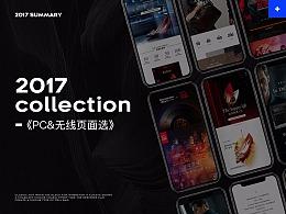2017下半年PC&无线页面选集