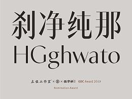 碑宋 | GDC 2019 银奖