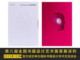 [回顾]第八届全国书籍装帧艺术展落幕深圳  首次成功举办国际书籍设计学术交流活动