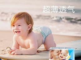 母婴纸尿片详情页