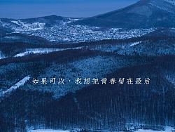 蓝色的驰想日