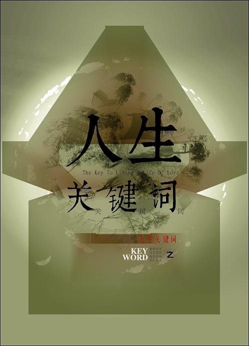 关键词 云南师范大学 文理学院 人生