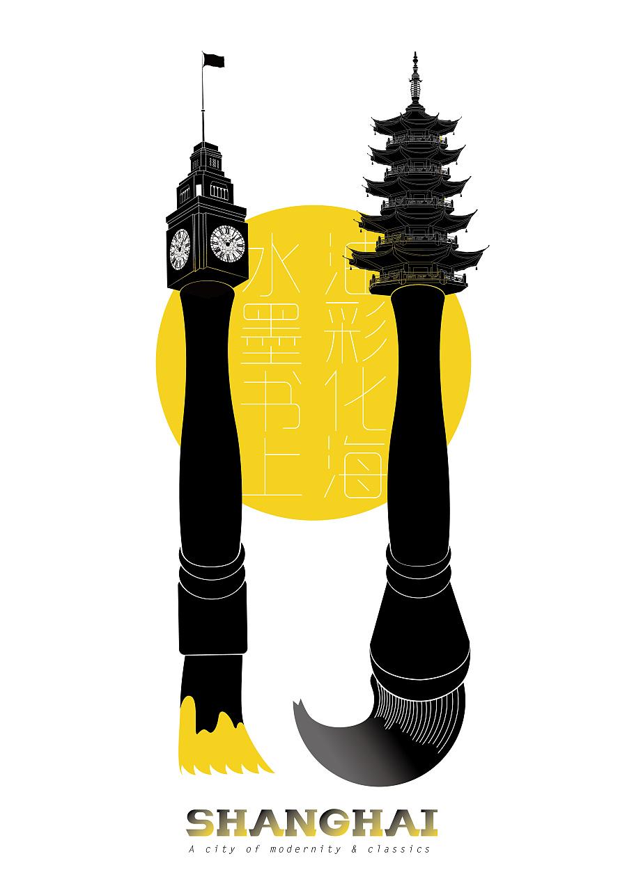 上海印象|海报|平面|月半一树 - 原创设计作品 - 站酷图片