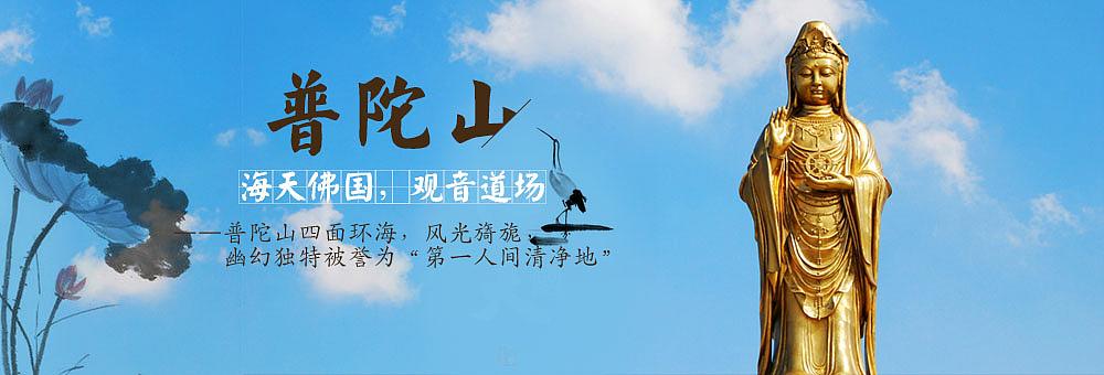 banner-旅游-普陀山