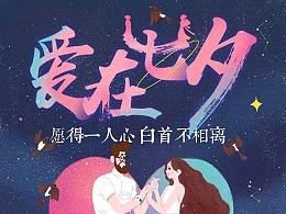 七夕节-节日贺图 启动页 闪屏 h5 插画