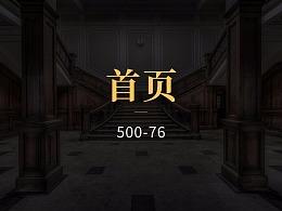 500-76 首页