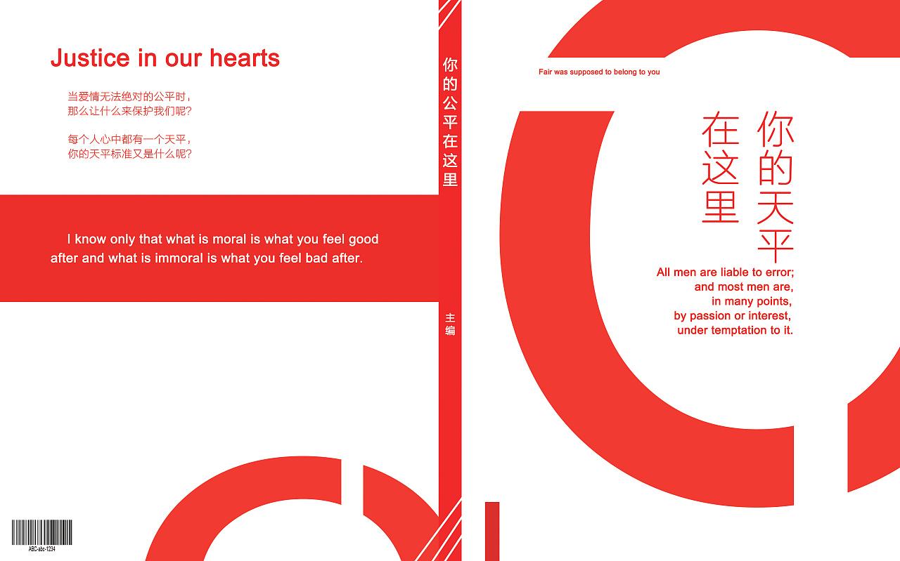 扉页设计与封面呈现正负形衔接关系.图片