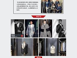 诺景男装企业网站
