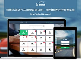 驾到租赁 - 后台车辆管理系统网页设计