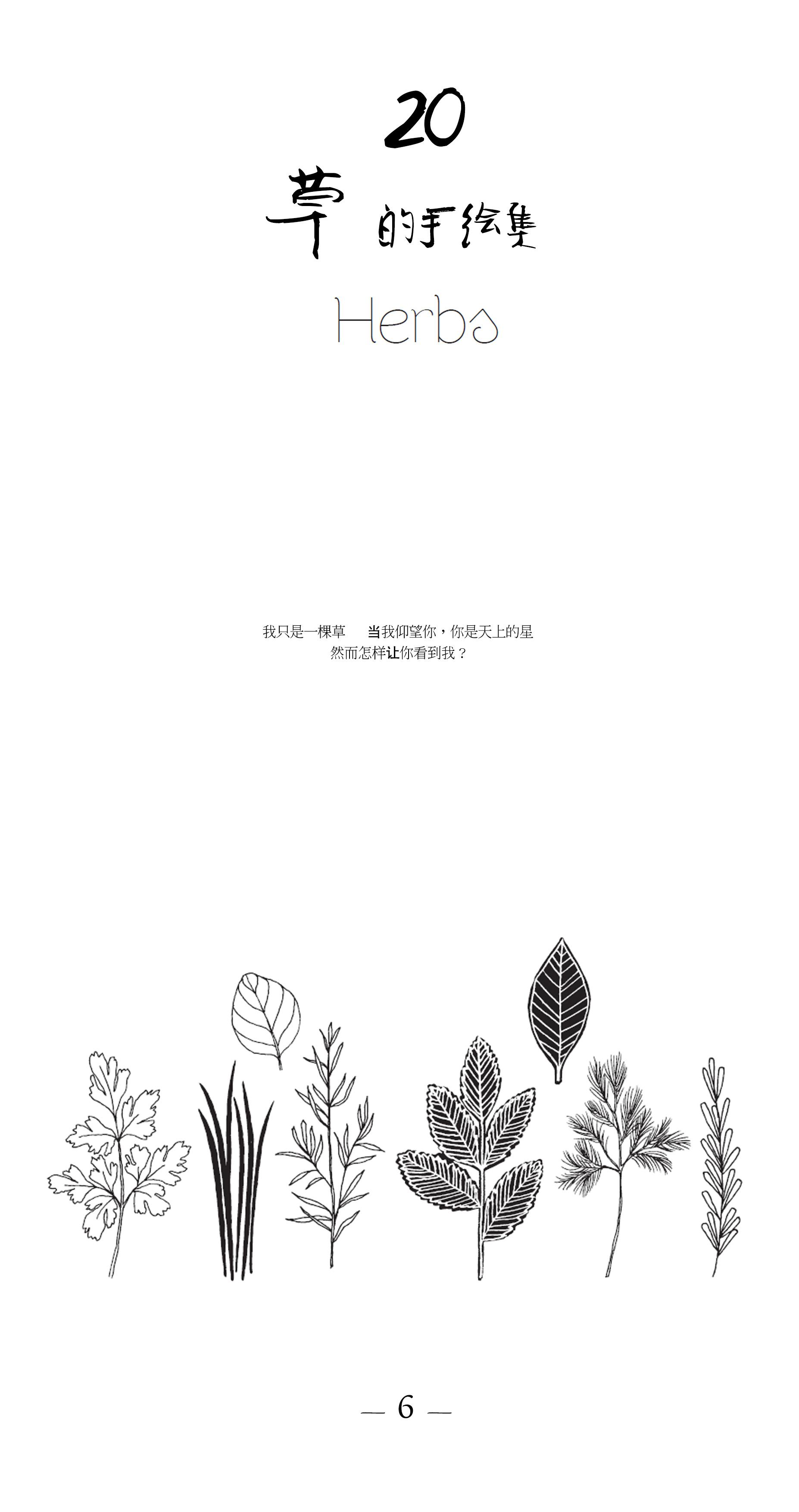 大自然手绘集