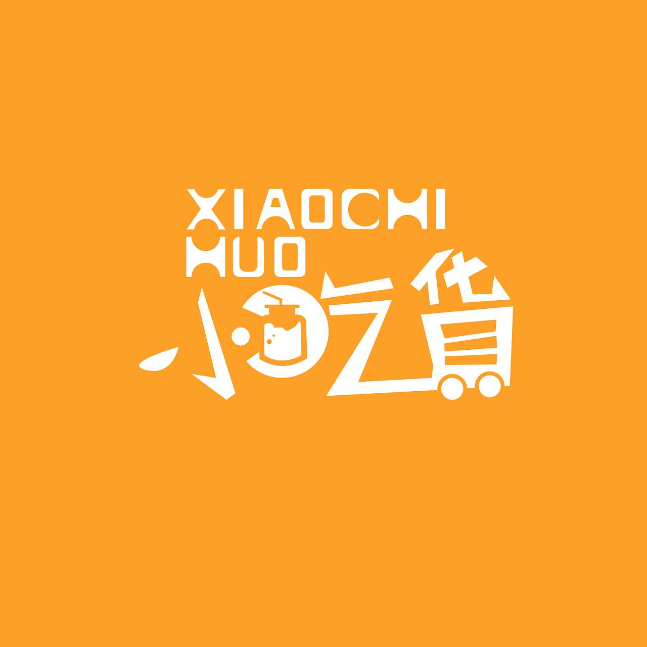 小吃货logo|平面|标志|迷路的老马 - 原创作品 - 站酷图片