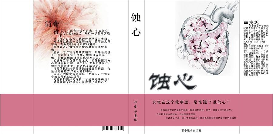 书籍设计 封面图片