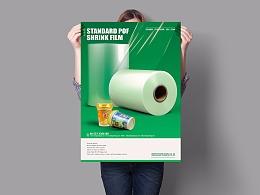 山东济宁新达包装公司-企业产品海报设计