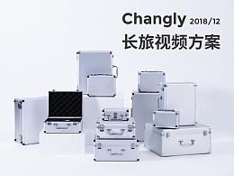 Changly长旅视频拍摄