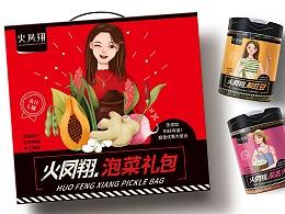 食品包装  新年礼盒  零食包装 咸菜包装 凉菜包装