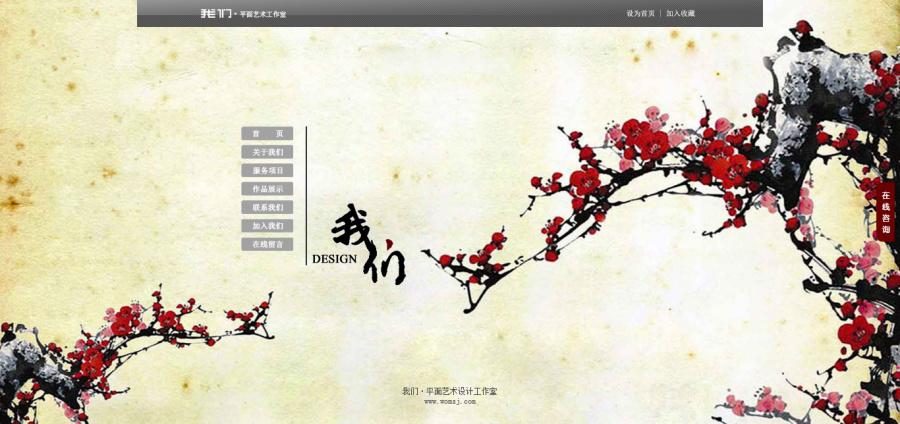 我们企业艺术设计工作室 专家官网 网页 tjchu武汉理工大学建筑设计平面教授图片