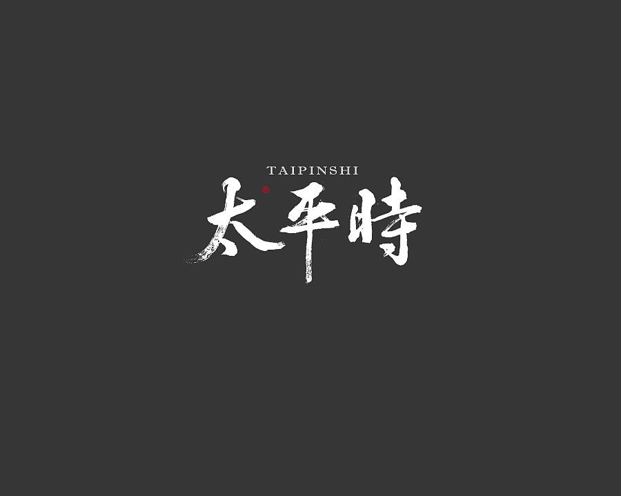 字体设计 中国传统文化 词牌名之-太平时 br>图片