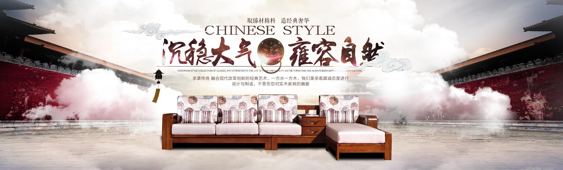 中式家具海报 中式实木床 中式实木沙发海报
