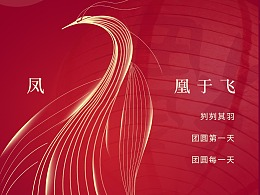 凤凰网房产汕头站2020新春海报