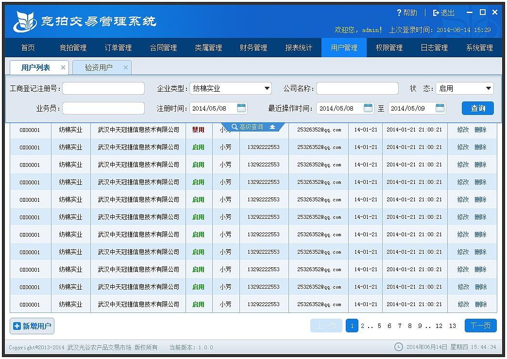 拍卖网站源码免费下载(asp网站模板源码免费无限下载) (https://www.oilcn.net.cn/) 综合教程 第6张