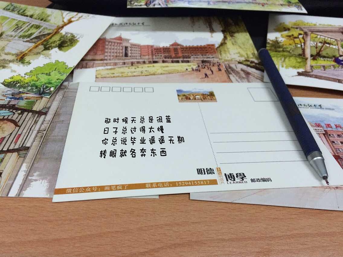 手绘明信片 兰州市外国语高级中学
