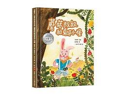 《蘑菇叔叔和兔牙小怪》书籍插图