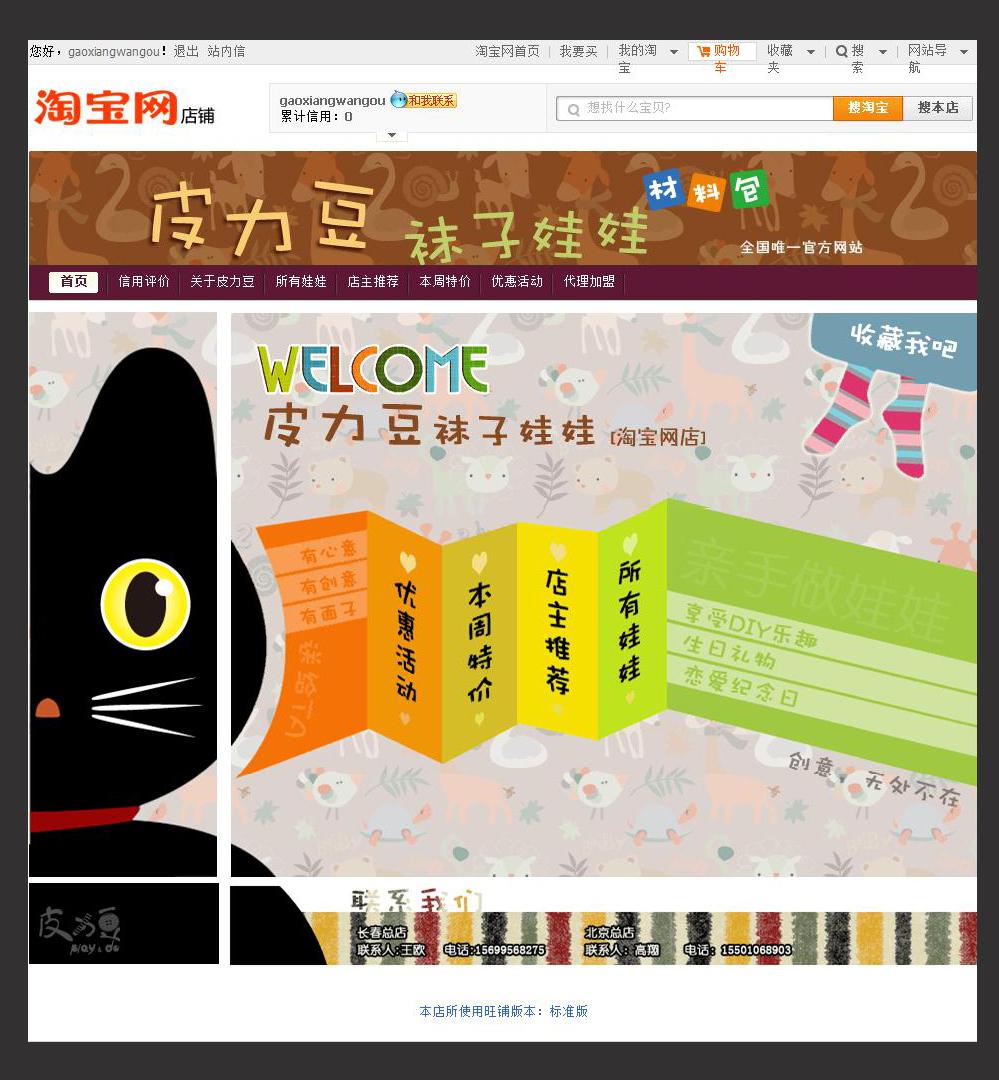皮力豆袜子娃娃 淘宝网店设计/网站设计图片