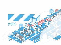 The Balloop System | 对流空间空气体验服务系统设计