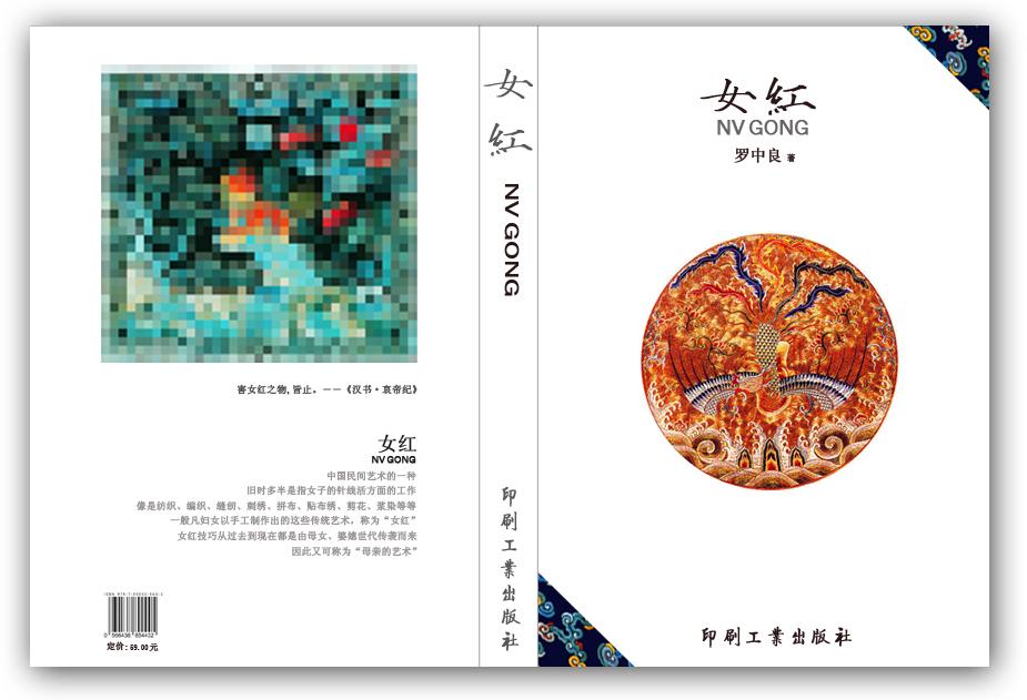 飞机稿《女红》书籍装帧课程作业|平面|书装/画册图片