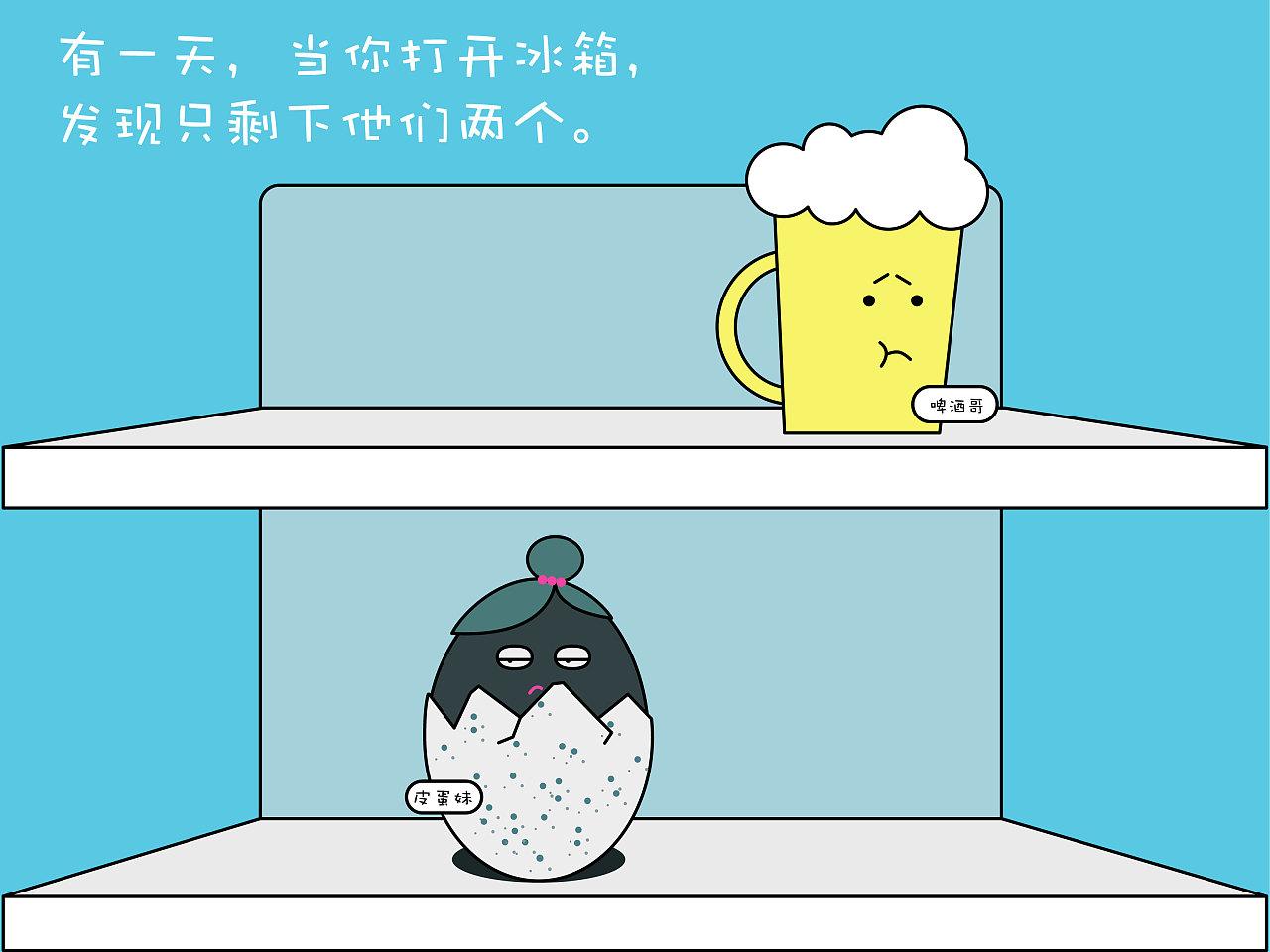 啤酒哥和皮蛋妹的故事