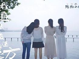珞珈の日记(一)|武汉大学原创毕业微电影