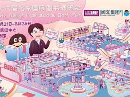 2019BIBFx阅文集团xQQ阅读#宣传海报插画