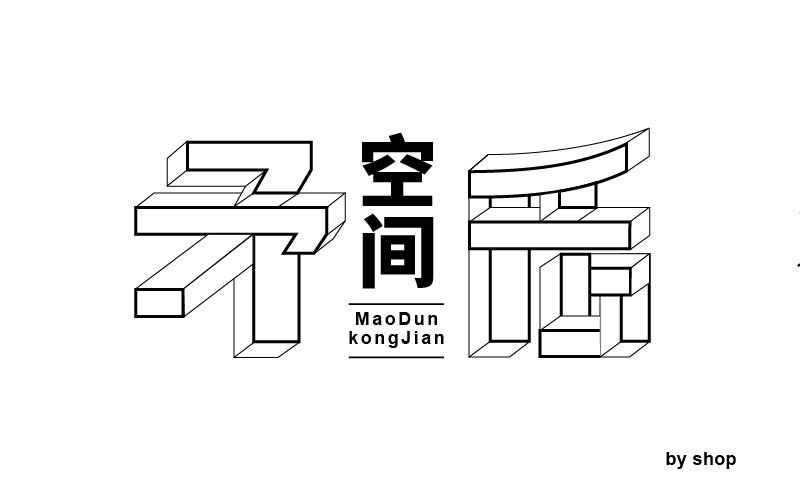 矛盾空间字体设计      图片