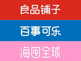 我给大牌改字体(1)