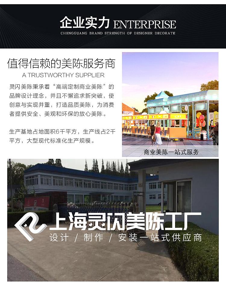 上海做美陈最强的公司-推荐灵闪空间设计