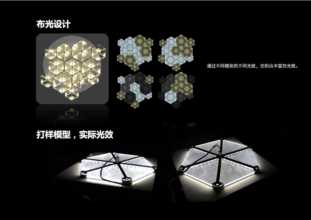欧普照明设计大赛(全场银奖)图片