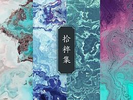 拾粹集 | 色彩艺术