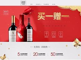 电商类红酒类目首页