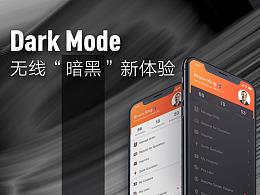 "Dark Mode 无线""暗黑""新体验"