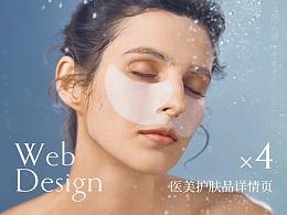 医美护肤品详情页×4(面膜/美容仪/丰胸霜/抗皱乳)