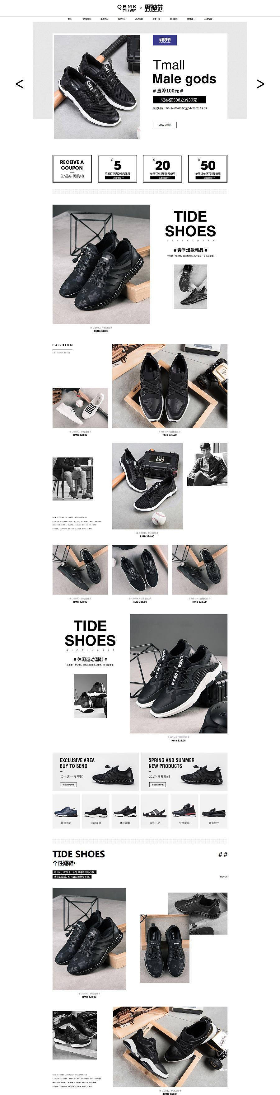 查看《【首页】乔比迈凯男鞋男神节页面》原图,原图尺寸:1920x7500