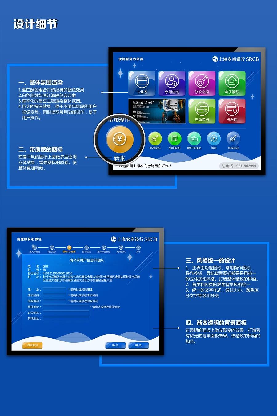 界面行业界面设计|电脑软件皮肤/零件|UI|zhanli铣削v界面金融毕业设计图片