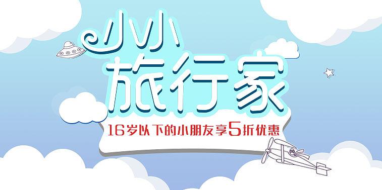 旅游手绘banner