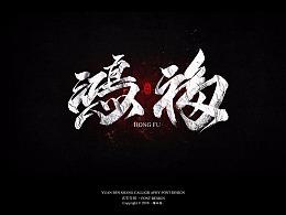 缘本尚字集|壹捌肆月花開漫山