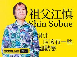 祖父江慎:设计应该有一些幽默感