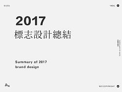 2017  | 标志作品总结 |